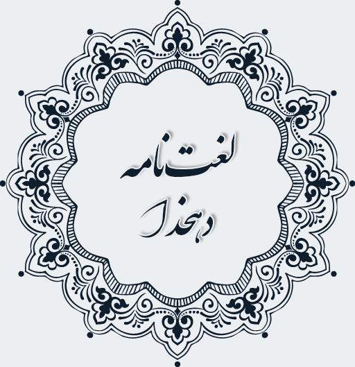 لغتنامۀ دهخدا